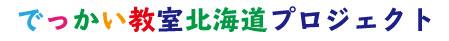 でっかい教室北海道プロジェクト